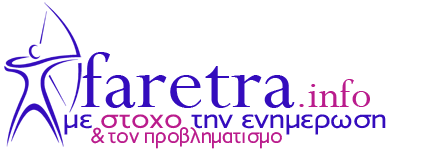 Faretra.info Ηλεκτρονική Εφημερίδα της Ημαθίας