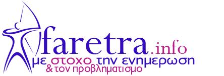 Faretra.info Ηλεκτρονική Εφημερίδα της Ημαθίας