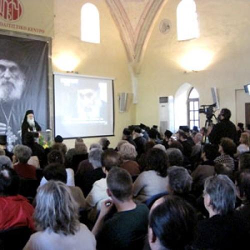 Κοσμοσυρροή στο Παύλειο Πολιτιστικό Κέντρο Βέροιας για το αφιέρωμα στον Γέροντα Γαβριήλ Διονυσιάτη