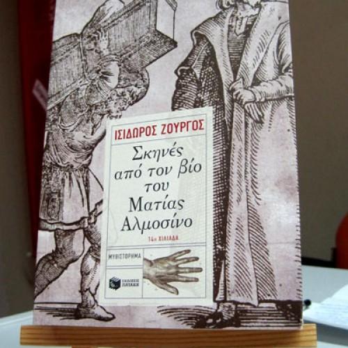 «Σκηνές από τον βίο του Ματίας Αλµοσίνο»