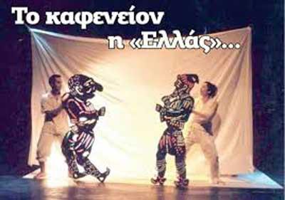 2014-08-08-Arthrografia-tsimouras-kafeneion-h-ellas6