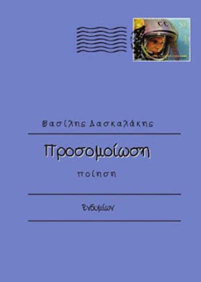 2014-08-11-politismos-daskalakis-poitikos-pirinas2
