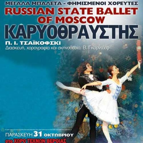 """Ο """"Καρυοθραύστης"""" από τα Κρατικά Μπαλέτα Μόσχας"""