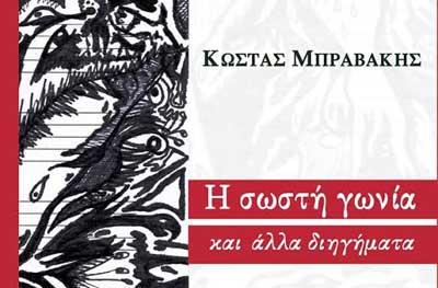 2014-09-29-politismos-mpravakis-smirni-biblioparousiasi