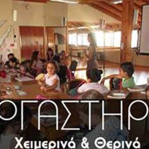 Ψυχαγωγία για παιδιά Νηπιαγωγείου και Δημοτικού!