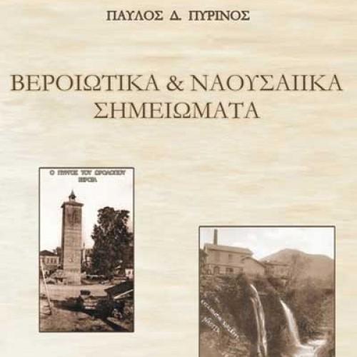 """Παύλου Πυρινού, """"Βεροιώτικα και Ναουσαίικα Σημειώματα"""""""