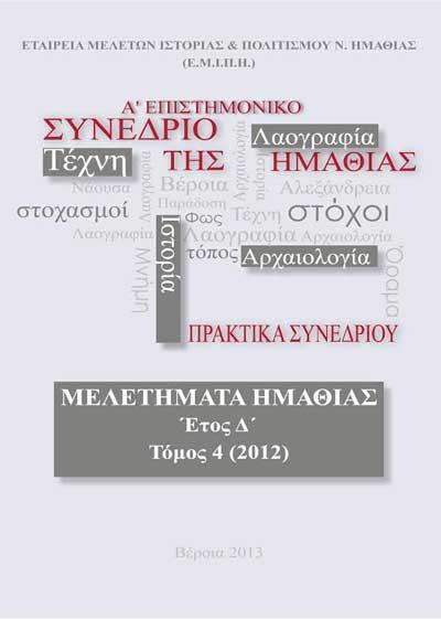 2014-10-01-politismos-emipi-meletimata-imathias