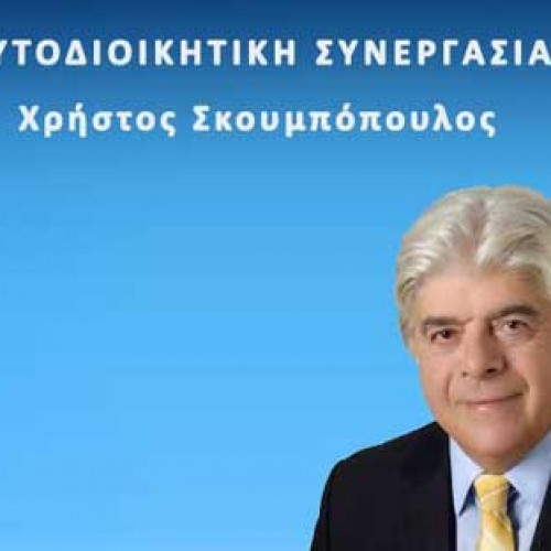 Το Δεκέμβριο στο ΣτΕ η αίτηση αναίρεσης Σκουμπόπουλου κατά του κύρους των δημοτικών εκλογών