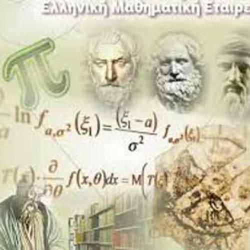 Συγχαρητήριο από το παράρτημα Ημαθίας της Ελληνικής Μαθηματικής Εταιρίας
