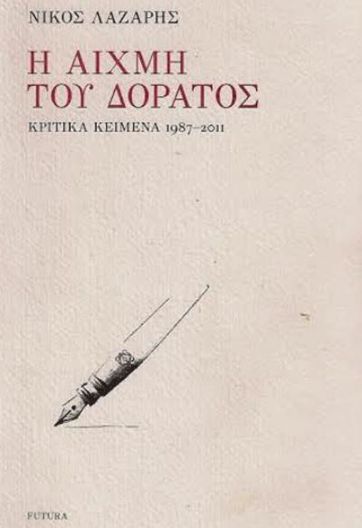 2014-11-25-Politismos-aixmi-doratos
