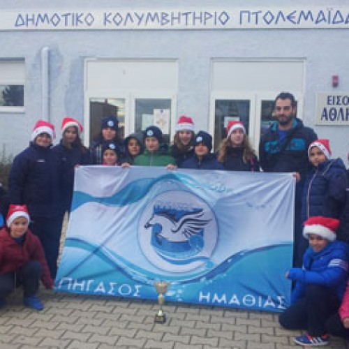 3ος Πολυνίκης σύλλογος ο Πήγασος Ημαθίας, στους Πτολεμαϊκούς Αγώνες κολύμβησης
