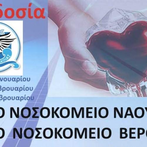 Αιμοδοσία για την Τράπεζα Αίματος του συλλόγου Πήγασος Ημαθίας