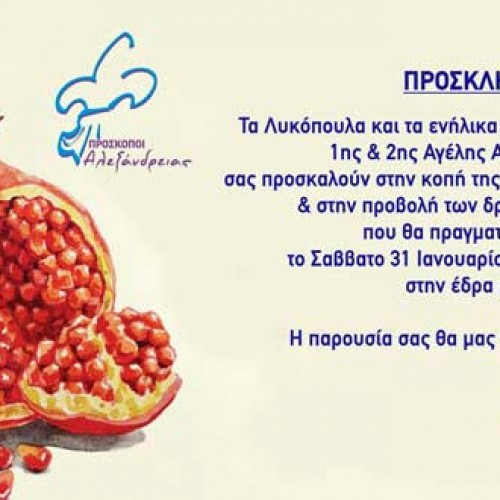 Κοπή Πρωτοχρονιάτικης πίτας των Προσκόπων Αλεξάνδρειας