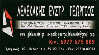 Epaggelmaties Lelekakis61