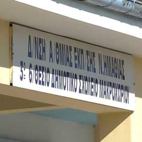 Κανένας κίνδυνος για τους μαθητές του 3ου Δημοτικού Μακροχωρίου από εγκαταλελειμμένα οικόπεδα