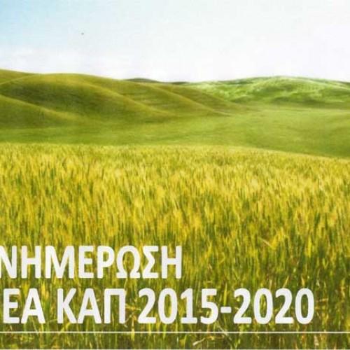Ενημερωτική ημερίδα: «Νέα Κ.Α.Π. 2015-2020»