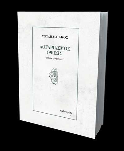 Grammata Smyrni Liakos.6