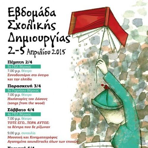 3η Εβδομάδα Σχολικής Δημιουργίας από την ΚΕΠΑ & την Αντιδημαρχία Παιδείας Βέροιας