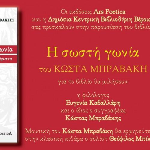 """Παρουσίαση του βιβλίου του Κώστα Μπραβάκη """"Η σωστή γωνία"""""""