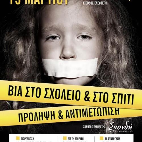 """Ημερίδα: """"Πρόληψη και αντιμετώπιση της βίας στο σχολείο και στο σπίτι"""""""