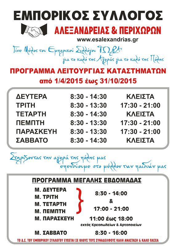 Topika emporikos alx programma aprilis oktovris 2015
