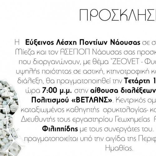 """Πρόσκληση της Ευξείνου Λέσχης Ποντίων Νάουσας για την ημερίδα """"ZEOVET"""""""