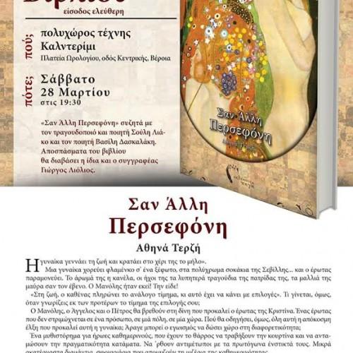 """""""Σαν άλλη Περσεφόνη"""". Το μυθιστόρημα της Αθηνάς Τερζή"""
