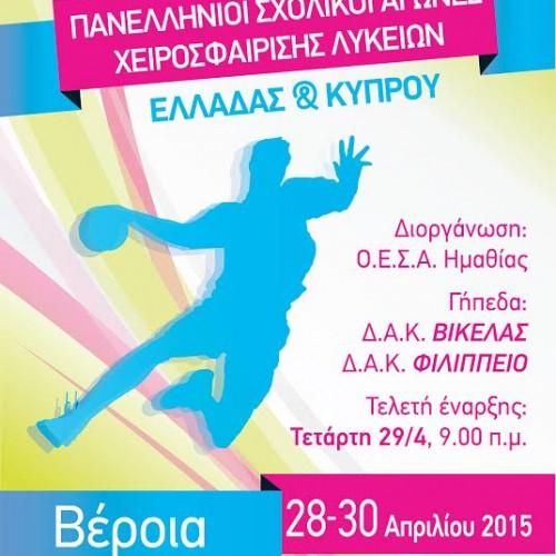 Στη Βέροια οι Πανελλήνιοι Σχολικοί Αγώνες Χάντμπολ Λυκείων Ελλάδας - Κύπρου