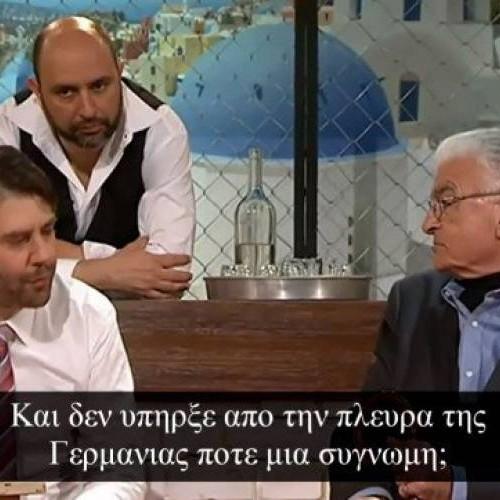 ZDF: Οι Έλληνες πληρώνουν ενώ εμείς τους βρίζουμε!