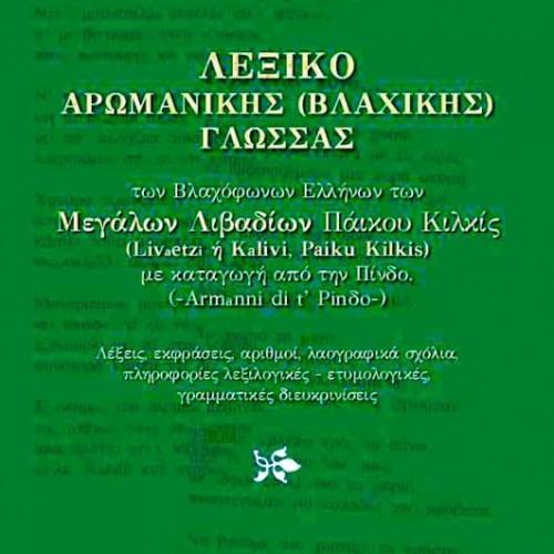 Παρουσίαση του Λεξικού της Αρωμανικής (Βλάχικης) Γλώσσας των Βλαχόφωνων Ελλήνων των Μεγάλων Λιβαδίων