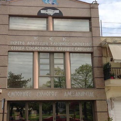 """Εμπορικός Σύλλογος Αλεξάνδρειας: """"Όχι στον εθνικό διχασμό"""""""