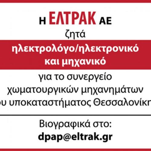 Η ΕΛΤΡΑΚ ΑΕ ζητά Ηλεκτρολόγο / Ηλεκτρονικό & Μηχανικό