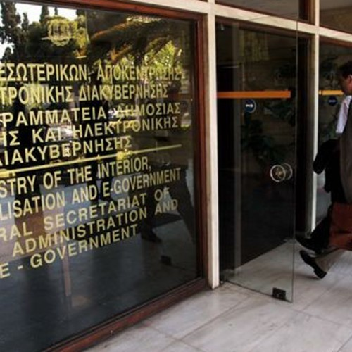 37 προσλήψεις στο Υπουργείο Εσωτερικών (Αθήνα & Θεσσαλονικη)