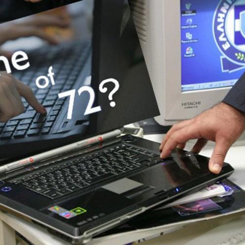 """ΣΟΚ: """"Game of 72"""" - To διαδικτυακό παιχνίδι που προκαλεί εφήβους να εξαφανιστούν από τα σπίτια τους"""