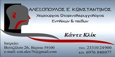 Αλεξόπουλος-400χ200