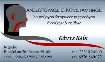 Αλεξόπουλος Κώστας