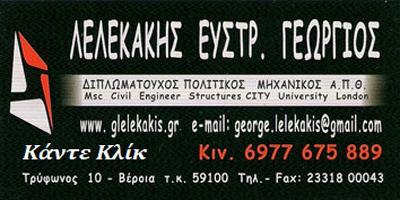 Λελεκάκης-400χ200