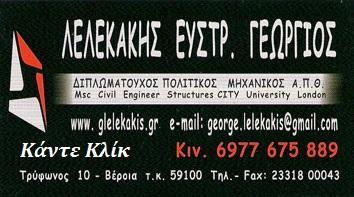 Λελεκάκης