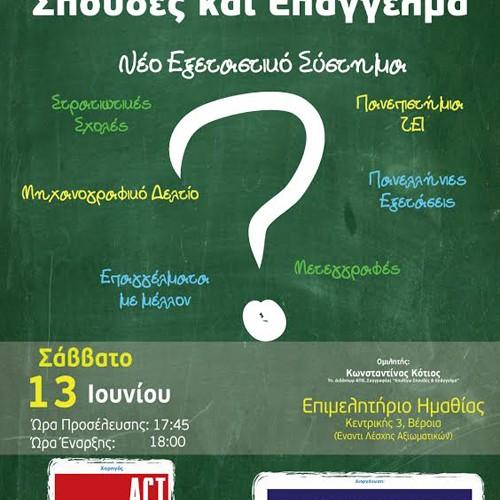 Εκδήλωση – ενημέρωση επαγγελματικού προσανατολισμού για μαθητές και γονείς