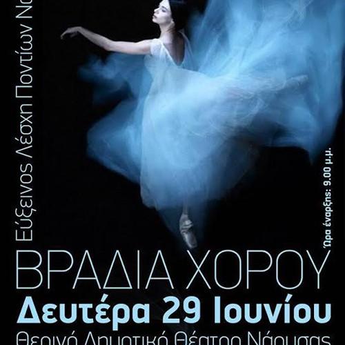 Ετήσια παράσταση χορού των τμημάτων Μπαλέτου και Ζoumba από την Ε.Λ.Π.Ν.
