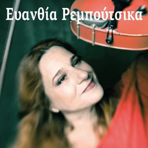 Στην πλ. Εληάς, στη Βέροια, η αποψινή συναυλία της Ευανθίας Ρεμπούτσικα