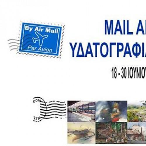 """Έκθεση Mail Art με Υδατογραφίες - """"Ματιές στην καθημερινότητα"""""""