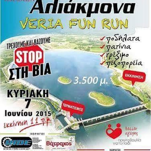 """Veria fun run 2015 stop bullying'' - 5ος Γύρος Λίμνης Αλιάκμονα"