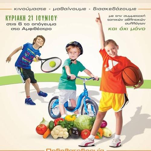 """Ενημερωτική εκδήλωση """"Παιδειατροφή & Άθληση"""""""