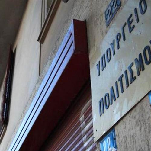 Το Υπουργείο Πολιτισμού προχωρά σε 3.284 προσλήψεις