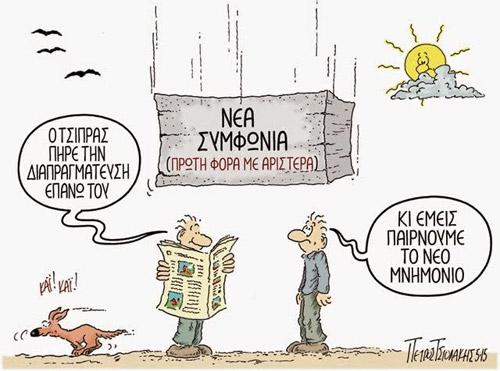 arthrografoi-alithersis-mataiothike-to-schedio-metaforas-tis-elladas-ektos-evropis19