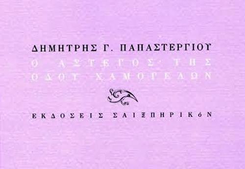 rammata-smyrni-3papastergiou-astegos3