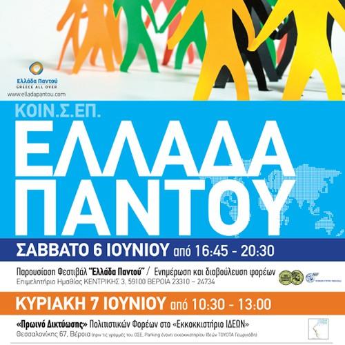 """""""Φεστιβάλ Ελλάδα Παντού"""", στην Ημαθία"""