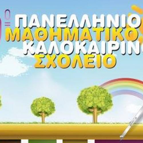 9ο Μαθηματικό Καλοκαιρινό Σχολείο στην Ημαθία