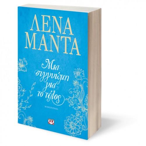 Βιβλιοπαρουσίαση «Μια συγνώμη για το τέλος» της Λένας Μαντά